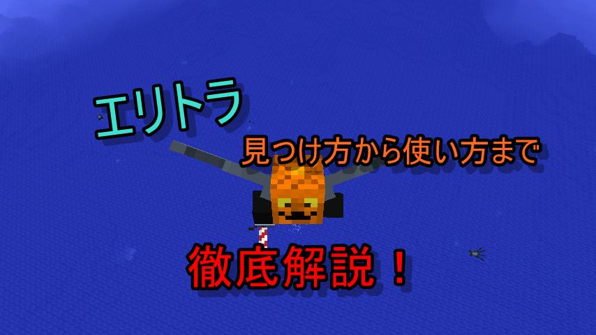 花火 エリトラ ロケット